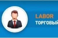 Labor: только лучшее